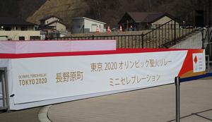 【東京2020 オリンピック 聖火リレー】